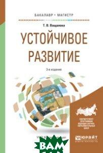 Устойчивое развитие. Учебное пособие для бакалавриата и магистратуры