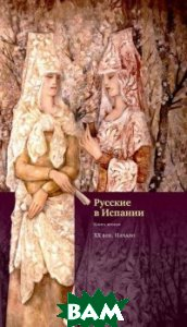 Русские в Испании. Век XX. Начало. Книга 2