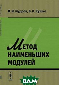 Купить Метод наименьших модулей, Либроком, Мудров В.И., 978-5-397-04118-8
