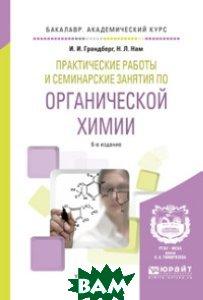 Практические работы и семинарские занятия по органической химии. Учебное пособие для академического бакалавриата