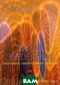 Купить Программа Пранического Питания, Будущее Земли, Джасмухин, 5-94432-080-X