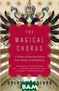 Купить Magical Chorus, Random House, Inc., Volkov Solomon, 978-1-4000-7786-1
