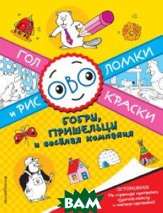 Купить Бобры, пришельцы и веселая компания, ЭКСМО, Волченко Юлия Сергеевна, 978-5-699-80078-0