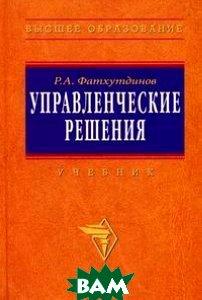 Купить Управленческие решения. 6-е издание, ИНФРА-М, Фатхутдинов Р.А., 978-5-16-002416-5