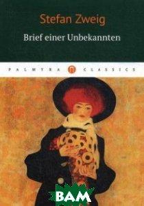 Купить Brief Einer Unbekannten, Юпитер-Импэкс, Zweig Stefan, 9785797404897