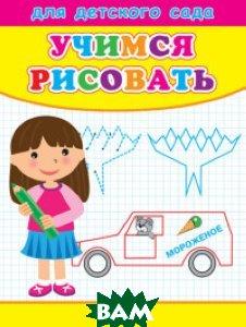 Купить Учимся рисовать. Девочка, Омега-пресс, 978-5-465-03349-7