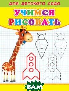 Купить Учимся рисовать. Жираф, Омега-пресс, 978-5-465-03347-3