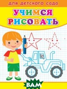 Купить Учимся рисовать. Мальчик, Омега-пресс, 978-5-465-03348-0