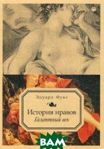 Купить История нравов. Галантный век. Том 2, Пальмира, Эдуард Фукс, 978-5-521-00431-7