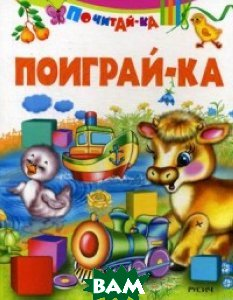 Купить Поиграй-ка, РУСИЧ, Михайлова А., 978-5-8138-1268-2