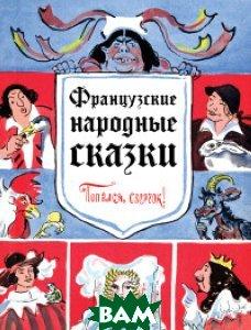 Купить Французские народные сказки. Попался, сверчок!, ЭКСМО, Баринова Антонина Геннадьевна, 978-5-699-91917-8