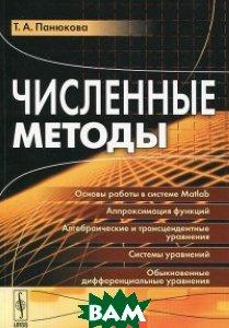 Купить Численные методы, URSS, Панюкова Т.А., 978-5-397-04043-3