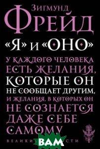 Купить Я и Оно (изд. 2017 г. ), ЭКСМО, Терешина Мария Олеговна, 978-5-699-96353-9