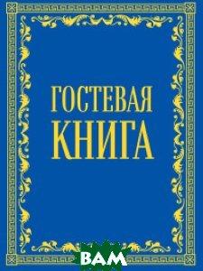 Купить Гостевая книга, ЭКСМО, 978-5-699-96045-3