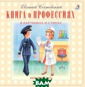 Купить Книга о профессиях, Робинс, 978-5-4366-0412-1