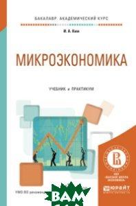 Купить Микроэкономика. Учебник и практикум для академического бакалавриата, ЮРАЙТ, И. А. Ким, 978-5-534-01637-6