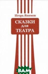 Купить Сказки для театра, Retorika A, Якимов Игорь, 978-9984-865-58-4
