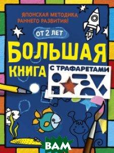 Купить Большая книга с трафаретами, АСТ, 978-5-17-095064-5