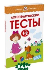 Купить Логопедические тесты. Для детей 1-2 лет, Махаон, О. Н. Земцова, 978-5-389-12350-2