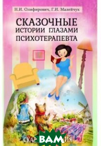 Купить Сказочные истории глазами психотерапевта, АКАДЕМИЧЕСКИЙ ПРОЕКТ, Олифирович Н.И., 978-5-8291-2393-2