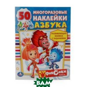 Купить Азбука. Фиксики (активити+50 многоразовых наклеек), Умка, 978-5-506-01362-4