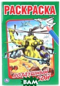 Купить Воздушный бой (раскраска), Умка, 978-5-506-01435-5