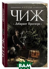 Купить Лабиринт Просперо, ЭКСМО, Чиж Антон, 978-5-699-96259-4