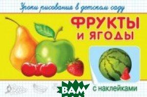 Купить Фрукты и ягоды, Омега-пресс, 978-5-465-03361-9