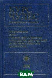 Купить Курс чудес, РИПОЛ КЛАССИК, 978-5-386-08561-2