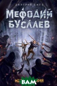 Купить Месть валькирий, ЭКСМО, Емец Дмитрий Александрович, 978-5-699-91155-4
