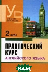 Практический курс английского языка. 2 курс. Гриф МО РФ