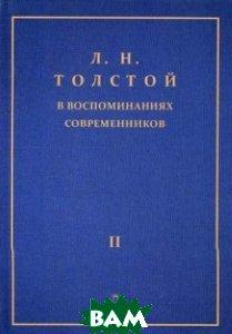 Купить Л.Н. Толстой в воспоминаниях современников. Сборник в 2-х томах. Том 2, Пальмира, 978-5-521-00364-8