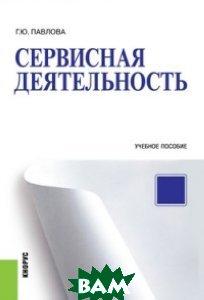 Купить Сервисная деятельность. Учебное пособие, КноРус, Павлова Г.Ю., 978-5-406-06064-3