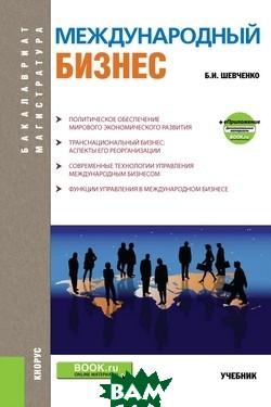 Купить Международный бизнес (бакалавриат и магистратура). Учебник, КноРус, Шевченко Б.И., 978-5-406-06537-2