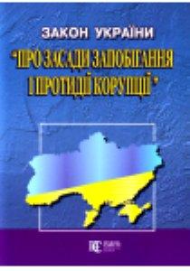 Закон України Про засади запобігання і протидії корупції . Станом на 01.07.11