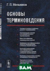 Купить Основы терминоведения, ЛЕНАНД, Мельников Г.П., 978-5-9710-1253-5