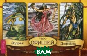 Купить Таро Оришей. 77 карт и книга с комментариями, ИГ `Весь`, Золрак, 978-5-9573-2829-2
