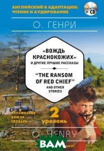 Купить Вождь краснокожих и другие лучшие рассказы. 2 уровень (+ CD-ROM), ЭКСМО, Генри О., 978-5-699-93871-1