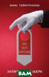 Do not disturb . Записки отельера
