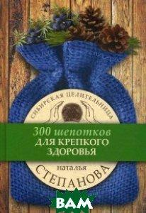 Купить Для крепкого здоровья, РИПОЛ КЛАССИК, Степанова Наталья Ивановна, 978-5-386-09921-3