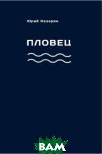 Купить Пловец (изд. 2017 г. ), Кабинетный ученый, Казарин Ю., 978-5-7584-0159-0