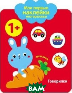 Купить Мои первые наклейки многоразовые. Говорилки, Стрекоза, Вовикова А., 978-5-9951-3086-4