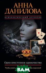 Купить Одно преступное одиночество, ЭКСМО, Данилова Анна Васильевна, 978-5-699-96584-7