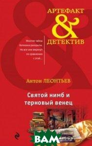 Купить Святой нимб и терновый венец, ЭКСМО, Леонтьев Антон Валерьевич, 978-5-699-97348-4