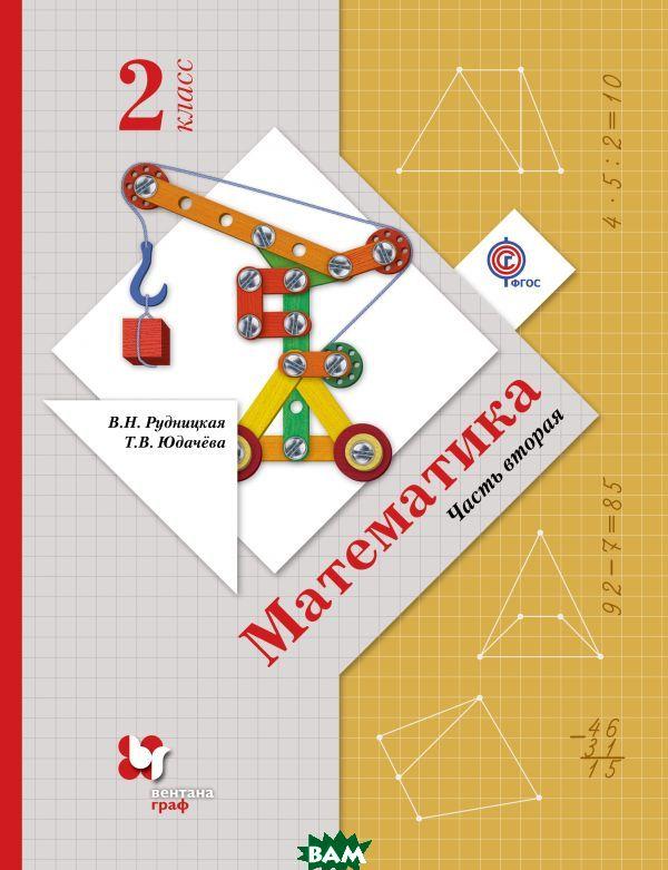 Математика 2 класс. Учебник. В 2 частях. Часть 2. ФГОС
