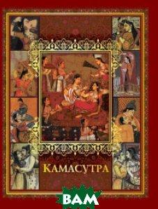 Купить Камасутра, Олма Медиа Групп, Бутромеев В.В., 978-5-00111-108-5