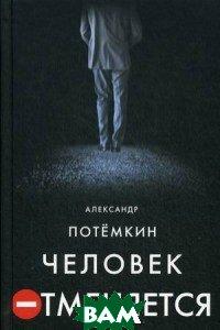Купить Человек отменяется, ИД ПоРог, Потемкин Александр, 978-5-902377-49-8