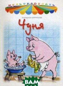 Купить Чуня (изд. 2017 г. ), ЯБЛОКО, Карганова Екатерина Георгиевна, 978-5-94707-241-9