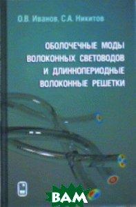 Купить Оболочечные моды волоконных световодов и длиннопериодные волоконные решетки, ФИЗМАТЛИТ, Иванов О.В., 978-5-9221-1393-9
