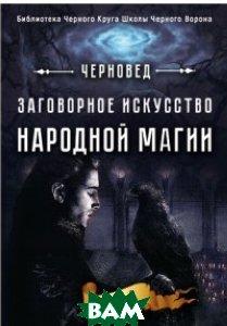 Заговорное искусство народной магии. Книга 1, Велигор, Черновед, 978-5-88875-495-5  - купить со скидкой